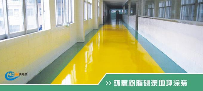 环氧树脂砂浆地坪涂装-地坪漆|环氧地坪漆|地坪漆
